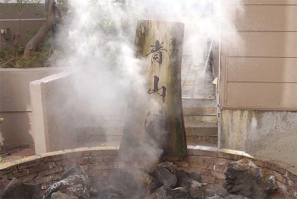 青山湯の写真